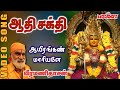 Om Sakthi Amman song by veeramanidaasan