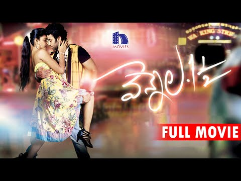 Vennela One And Half Telugu Full Movie || 1080p Full HD || Vennela Kishore, Monal Gajjar, Chaitanya