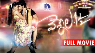 Vennela One And Half Telugu Full Movie || 1080p Full HD || Vennela Kishore, Monal Gajjar, Chaitanya