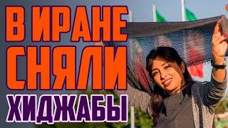 Иран без хиджабов и паранджи: борьба за ветер в волосах Масих Алинеджат | Нескучная история