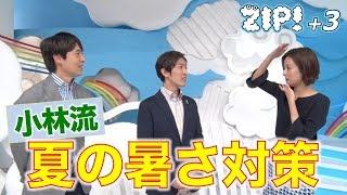 DAIGOさんとの掛け合いにも慣れてきた(?)小林正寿さん。気象予報士とし...