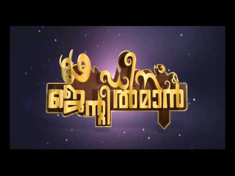 Ladies & Gentleman Malayalam Movie Official Teaser 02