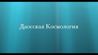 Даосская Космология