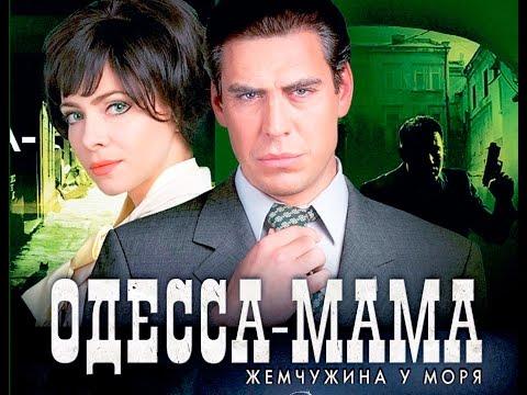 Сериал Одесса-мама. Жемчужина у моря 2012