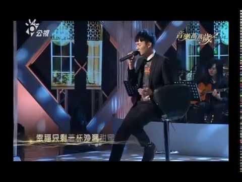 音樂萬萬歲2 - 許富凱:練習/劉德華