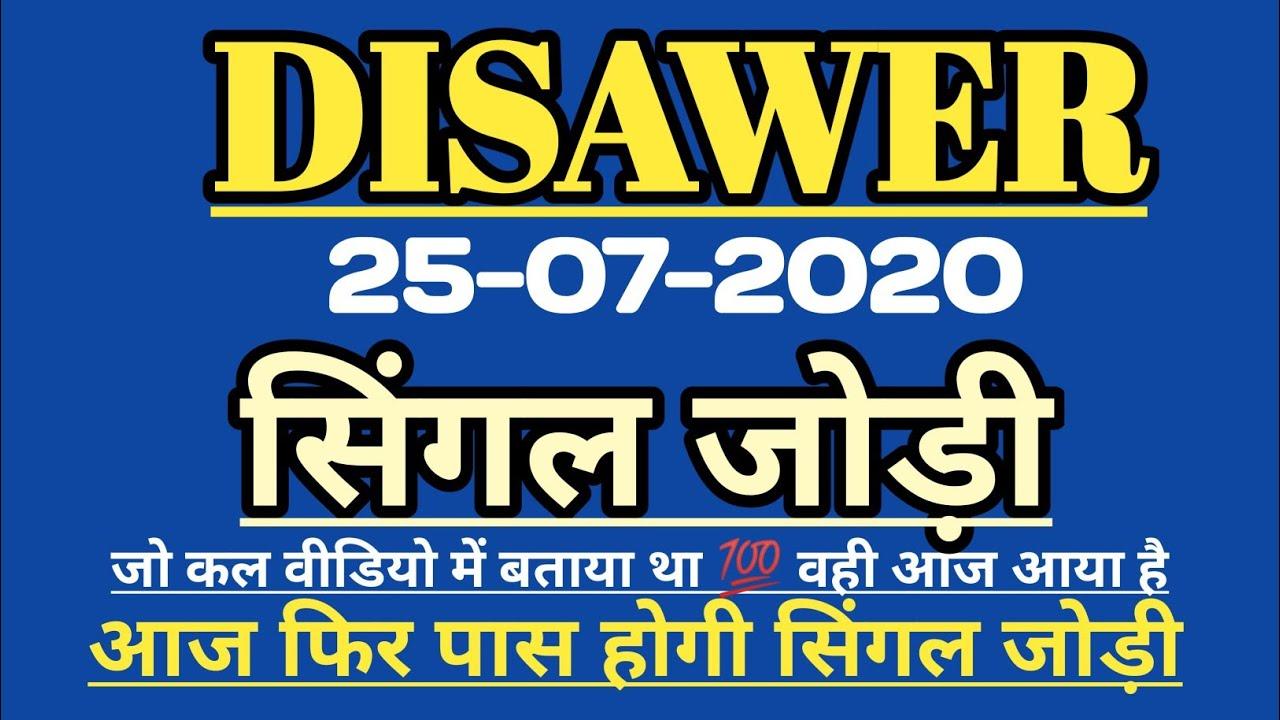 Satta king ! 25/07/2020 ! Disawer ki singel jodi ! कल भी सिंगल पास थी आज भी सिंगल पास होगी !