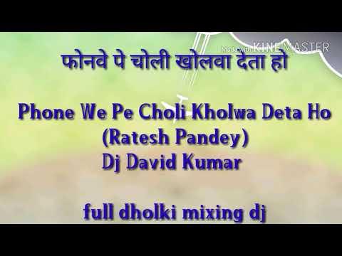 Phone We Choli Kholwa Deta Ho Ratesh Pandey Dj David Kumar