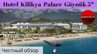 Честные обзоры отелей Турции: Hotel Kilikya Palace Göynük (Кемер)
