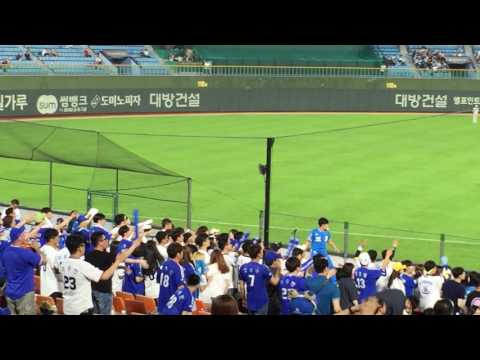 Samsung Lions fan cheers