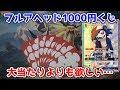 【ポケモンカード】優良くじでまさかの小当たり狙い!? 1000円くじ10パック開封してみた!