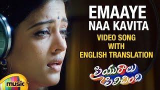 Emaaye Naa Kavita Video Song with English Translation | Priyuralu Pilichindi Songs | AR Rahman