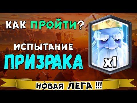 КАК ПРОЙТИ НОВОЕ ИСПЫТАНИЕ - ПРИЗРАКА ??? Новая ЛЕГА ► ТАКТИКА от БАЗИ !!!