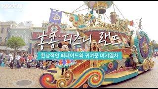 홍콩여행|홍콩 디즈니 랜드, 환상적인 퍼레이드와 귀여운…