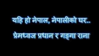यहि हो नेपाल नेपालीको घर | Yahi Ho Nepal Nepali Ko Ghar