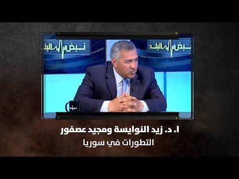 ا. د. زيد النوايسة ومجيد عصفور - التطورات في سوريا - نبض البلد