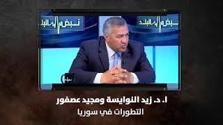 ا. د. زيد النوايسة ومجيد عصفور - التطورات في سوريا