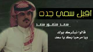 شيـلة || أقبل سمي جده - كلمات واداء : منصور بن سعد || حصرياً 2019