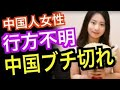 【驚愕】北海道中国人女性行方不明事件、中国政府が日本政府にブチ切れる…(画像あり)