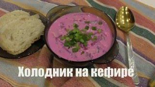 Холодник (свекольник) на кефире РЕЦЕПТ / The cold beetroot soup with kefir RECIPE