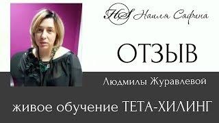 Живое обучение методу ТЕТА-ХИЛИНГ. Отзыв Людмилы Журавлевой.