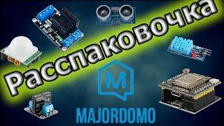 Большая посылка для умного дома MajorDoMo