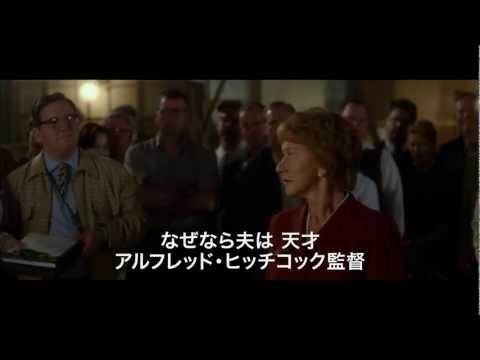映画『ヒッチコック』予告編
