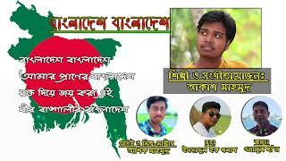 Bangladesh Bangladesh | Akash Mahmud | বাংলাদেশ বাংলাদেশ | আকাশ মাহমুদ
