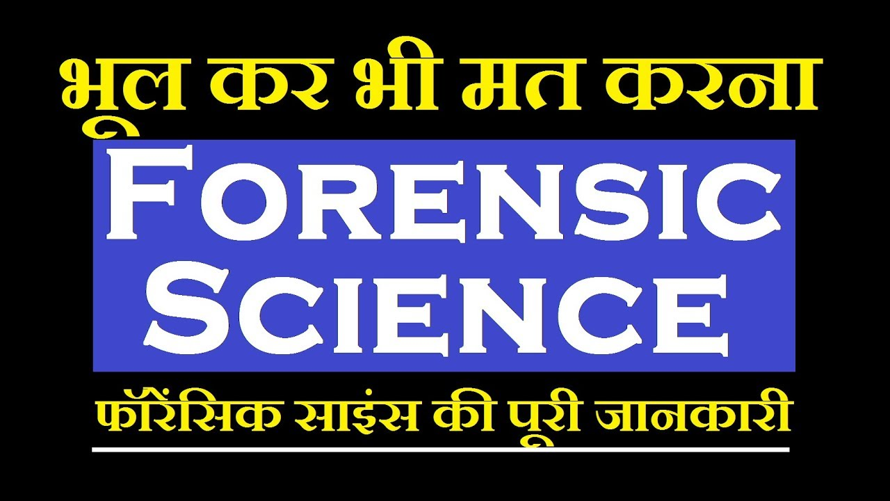 Forensic Science After 12th Forensic Science In Hindi Meaning Forensic Science Salary In India Youtube
