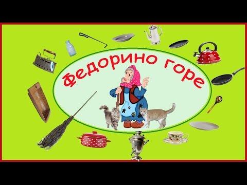 Сказка Федорино горе читать онлайн Корней Чуковский