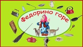 Федорино горе. Сказка К. Чуковского