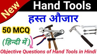 Hand Tools | हस्त औजार | Fitter Trade Theory | Machinist ITI Trade Theory | Tool and die mcq |