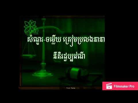 សំណួរចម្លើយនីតិរដ្ឋប្បវេណី-Cambodia Civil Law-01