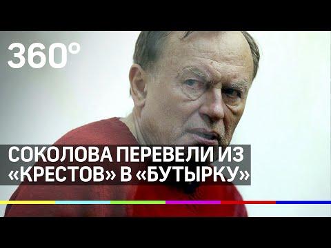 Олега «Наполеона» Соколова перевели из «Крестов» в «Бутырку» и продлили арест.
