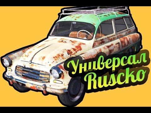 My Summer Car 💚 Машина картежника! Забираем Ruscko. Универсал Свиньи!