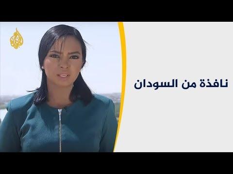 نافذة السودان-دعوة لمليونية السلطة المدنية اليوم بالخرطوم  - نشر قبل 60 دقيقة