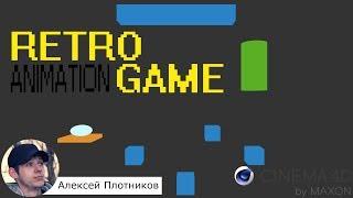 Уроки Cinema 4d на русском. Урок 1 - Обзор программы. Создаем вашу первую качественную анимацию