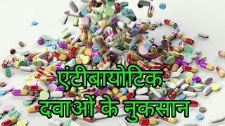 antibitics in hindi