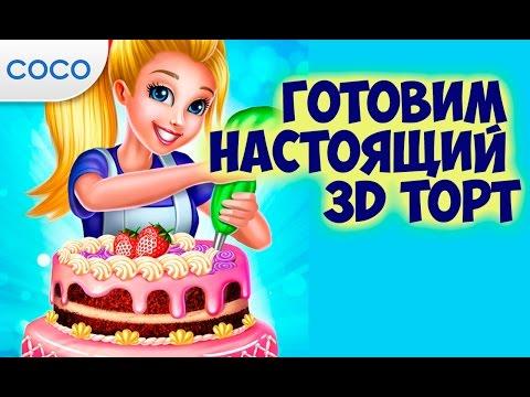 Игры для Девочек: Готовим настоящий 3D торт #1