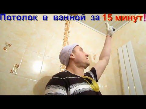 Как сделать потолок в ванной из пластиковых панелей видео