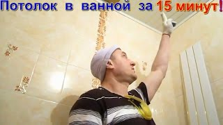 видео Панели ПВХ потолочные - обшиваем потолок в доме