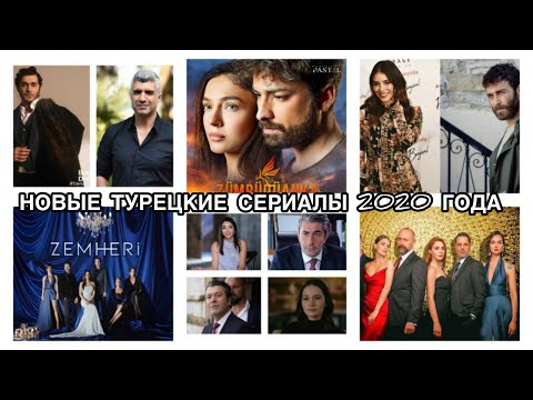 НОВЫЕ ТУРЕЦКИЕ СЕРИАЛЫ 2020 ГОДА. Турецкие сериалы 2020. Турецкие фильмы 2020.Новые турецкие сериалы