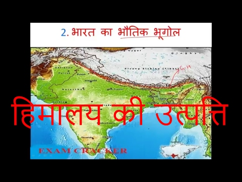 physical geography of India /origin of Himalayan /trans himalaya for UPPSC/SSC in [Hindi/English]