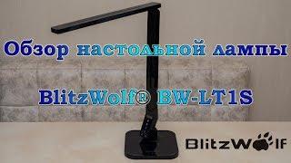 Обзор настольной лампы BlitzWolf® BW-LT1S