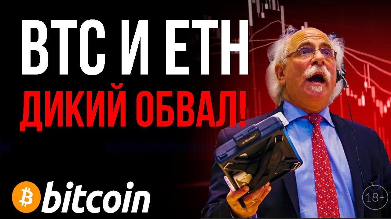 МИЛЛИАРД ЛИКВИДАЦИЙ! BITCOIN и ЕTH ДИКИЙ ОБВАЛ! / Разбор THETA
