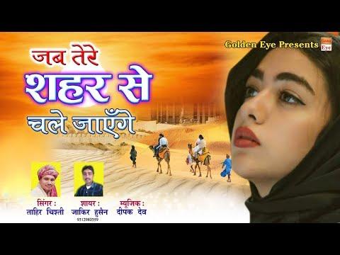 सच्चे प्यार करने वालो को रुला देगी ये ग़ज़ल - Jab Tere Shaher Se Chale Jaenge (Tahir Chishti)