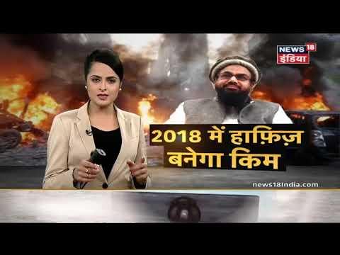 2018 में Hafiz बनेगा Kim | News18 India