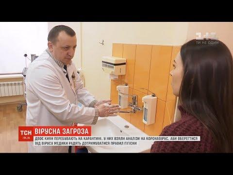 Медики закликають дотримуватись елементарних правил гігієни, аби уникнути зараження коронавірусом