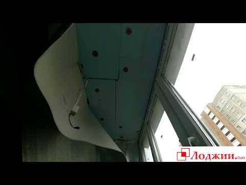 Как нельзя утеплять балкон. некоторые ошибки. - free video r.
