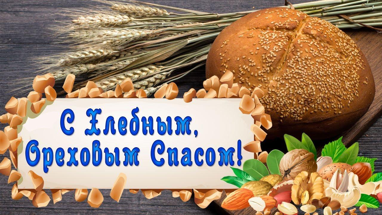 Картинки хлебный спас 29 августа