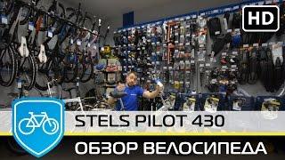 Обзор складного велосипеда Stels Pilot 430(Складной велосипед Stels Pilot 430, подробнее https://goo.gl/ayFQEk Что в нем особенного, какие характеристики, отзывы?..., 2015-11-06T09:21:52.000Z)